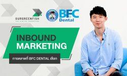 INBOUND MARKETING การตลาดที่ BFC DENTAL เลือก