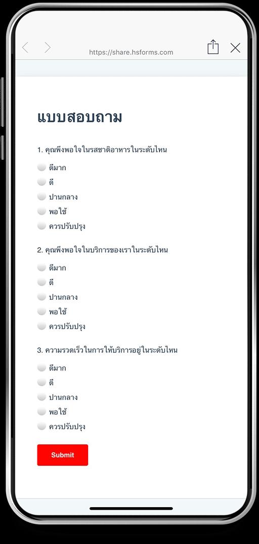 line+crm-แบบสอบถาม-1